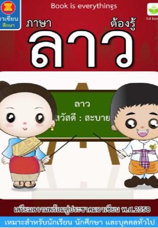 หน้าปก-asean-languages-lao-ookbee