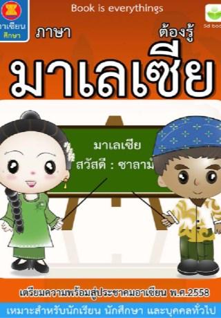 หน้าปก-asean-languages-malaysia-ookbee