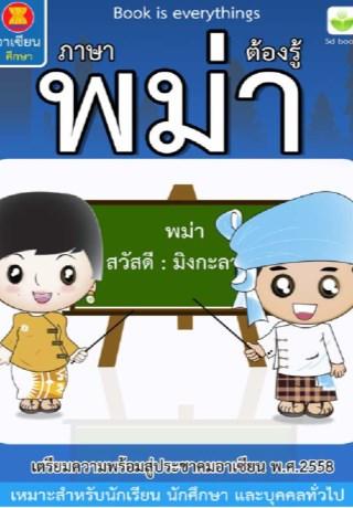 หน้าปก-asean-languages-myanmar-ookbee