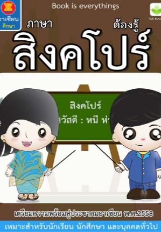 หน้าปก-asean-languages-singapore-ookbee