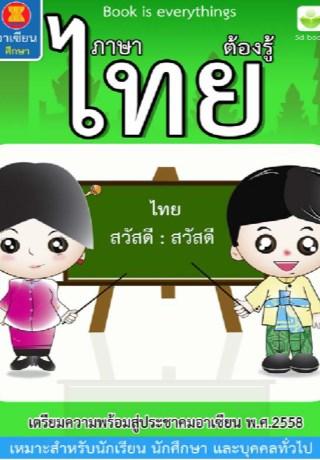หน้าปก-asean-languages-thailand-ookbee