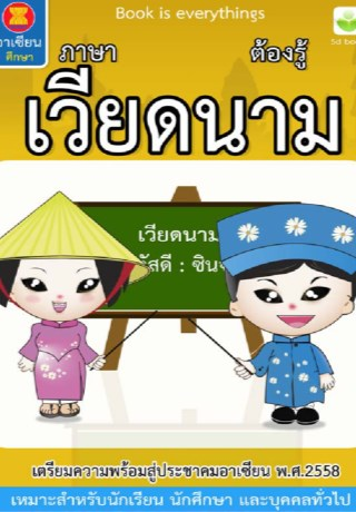 หน้าปก-asean-languages-vietnam-ookbee
