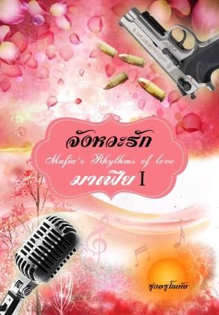 จังหวะรักมาเฟีย I (Mafia's Rhythms Of Love)-หน้าปก-อุ๊คบี