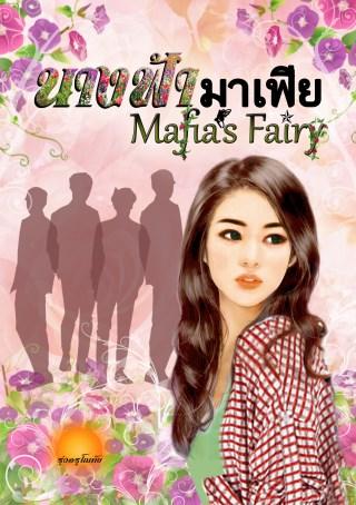 นางฟ้ามาเฟีย-mafias-fairy-หน้าปก-ookbee