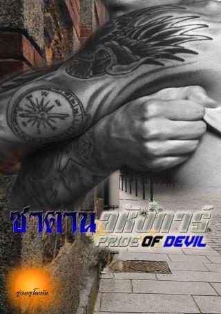 หน้าปก-ซาตานอหังการ์-pride-of-devil-ookbee
