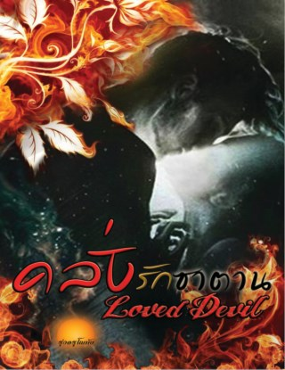 หน้าปก-คลั่งรักซาตาน-1-loved-devil-ookbee