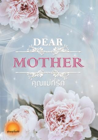 หน้าปก-คุณแม่ที่รัก-dear-mother-ookbee
