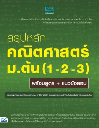 หน้าปก-สรุปหลักคณิตศาสตร์-มต้น-1-2-3-พร้อมสูตร-แนวข้อสอบ-ookbee