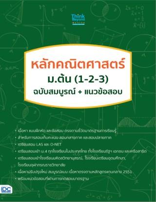หน้าปก-หลักคณิตศาสตร์-มต้น-1-2-3-ฉบับสมบูรณ์แนวข้อสอบ-ookbee