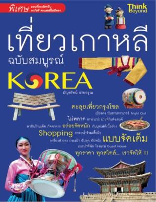 หน้าปก-เที่ยวเกาหลี-ฉบับสมบูรณ์-ookbee