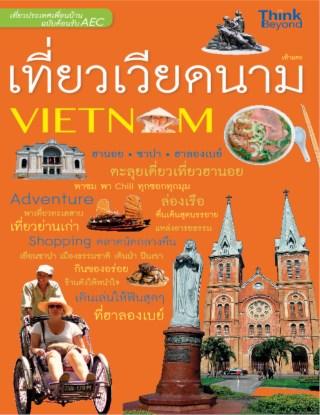 หน้าปก-เที่ยวเวียดนาม-ฉบับต้อนรับ-aec-ookbee