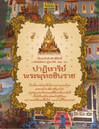 หน้าปก-เรื่องจริงอันศักดิ์สิทธิ์ฯ-5-ปาฏิหาริย์พระพุทธชินราช-ookbee