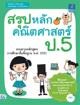 หน้าปก-สรุปหลักคณิตศาสตร์-ป5-ookbee