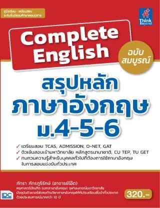 หน้าปก-complete-english-สรุปหลักภาษาอังกฤษ-ม4-5-6-ฉบับสมบูรณ์-ookbee