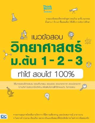 หน้าปก-แนวข้อสอบ-วิทยาศาสตร์-มต้น-1-2-3-ทำได้-สอบได้-100-ookbee