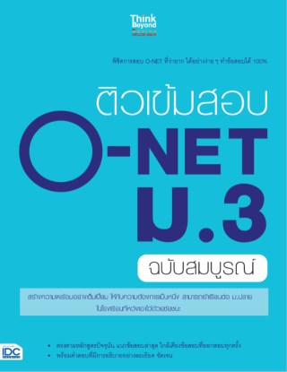 หน้าปก-ติวเข้มสอบ-o-net-ม3-ฉสมบูรณ์-ookbee