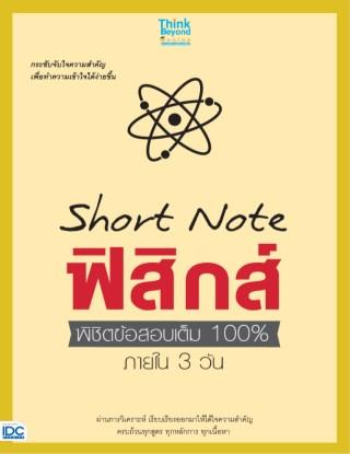 หน้าปก-short-note-ฟิสิกส์-พิชิตข้อสอบเต็ม-100-ภายใน-3-วัน-ookbee
