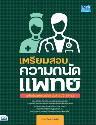 หน้าปก-เตรียมสอบความถนัดแพทย์-ฉบับอัพเดทข้อสอบล่าสุดปี-61-62-ookbee