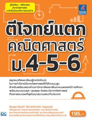 หน้าปก-ตีโจทย์แตกคณิตศาสตร์-ม4-5-6-ookbee