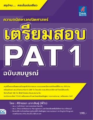 หน้าปก-เตรียมสอบ-pat-1-ฉบับสมบูรณ์-ookbee