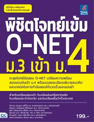 หน้าปก-พิชิตโจทย์เข้ม-o-net-ม3-เข้า-ม4-ookbee