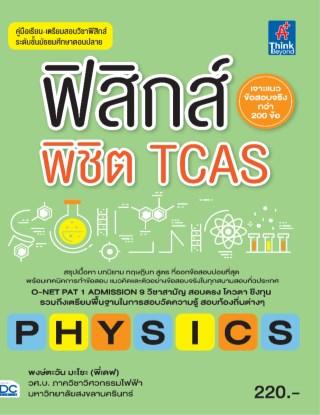 หน้าปก-ฟิสิกส์พิชิต-tcas-ookbee