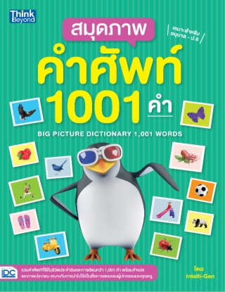 หน้าปก-สมุดภาพคำศัพท์-1001-คำ-ookbee