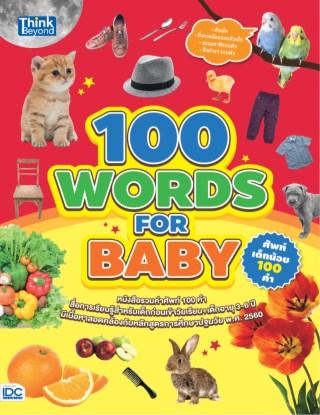 หน้าปก-100-words-for-baby-ศัพท์เด็กน้อย-100-คำ-ookbee