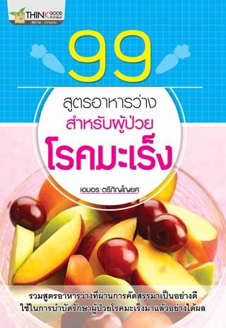 99-สูตรอาหารว่าง-สำหรับผู้ป่วยโรคมะเร็ง-หน้าปก-ookbee