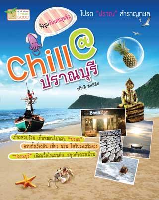หน้าปก-chill-ปราณบุรี-ookbee