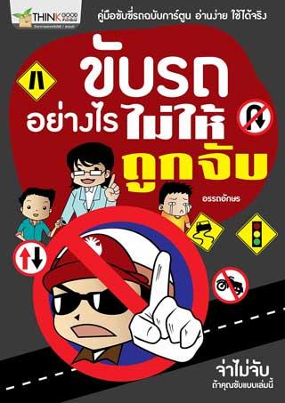 หน้าปก-ขับรถอย่างไรไม่ให้ถูกจับ-ookbee