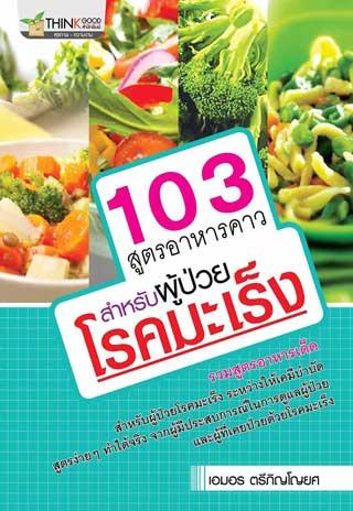 103-สูตรอาหารคาวหวาน-สำหรับผู้ป่วยโรคมะเร็ง-หน้าปก-ookbee