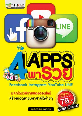 4-app-พารวย-facebookinstagram-line-youtube-หน้าปก-ookbee