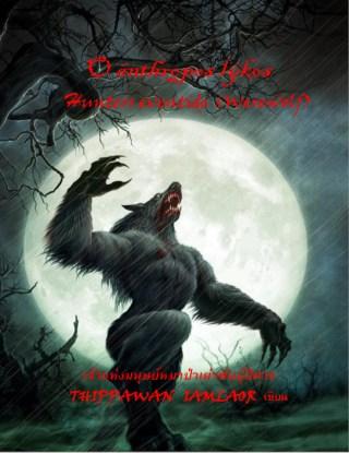 หน้าปก-เจ้าแห่งมนุษย์หมาป่าเผ่าพันธุ์ปีศาจ-ookbee