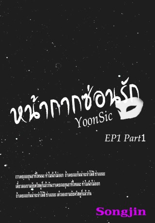 หน้าปก-หน้ากากซ่อนรัก-yoonsic-ep1-part1-ookbee