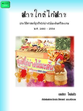 หน้าปก-ย่างใกล้ไก่ย่าง-ประวัติศาสตร์ธุรกิจไก่ย่างไม้มะดันศรีสะเกษ-พศ-2480-2554-ookbee