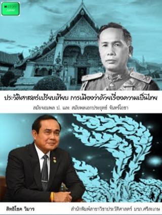หน้าปก-ประวัติศาสตร์เปรียบเทียบ-การเมืองว่าด้วยเรื่องความเป็นไทย-สมัยจอมพล-ป-และ-สมัยพลเอกประยุทธ์-จันทร์โอชา-ookbee