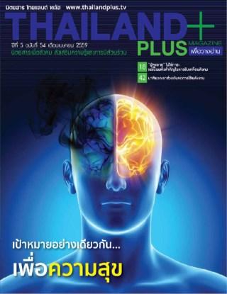 หน้าปก-นิตยสาร-thailand-plus-ปีที่-5-ฉบับที่-54-เดือนเมษายน-2559-นิตยสาร-thailand-plus-ปีที่-5-ฉบับที่-54-เดือนเมษายน-2559-ookbee