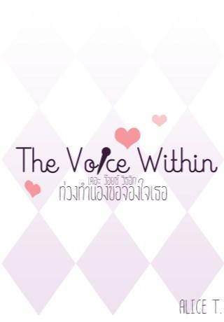 หน้าปก-the-voice-within-ท่วงทำนองขอจองใจเธอ-ookbee