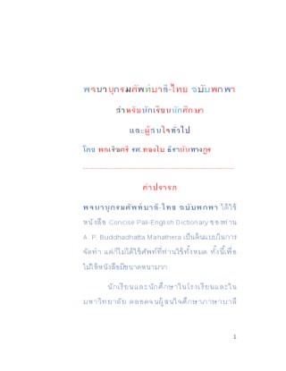 หน้าปก-พจนานุกรมศัพท์บาลี-ไทย-ฉบับพกพา-ookbee