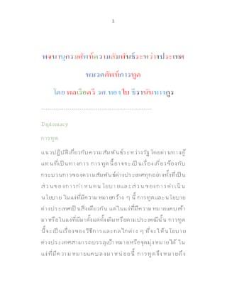 หน้าปก-พจนานุกรมศัพท์ความสัมพันธ์ระหว่างประเทศ-หมวดศัพท์การทูต-ookbee