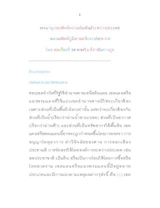 หน้าปก-พจนานุกรมศัพท์ความสัมพันธ์ระหว่างประเทศ-หมวดภูมิศาสตร์และประชากร-ookbee