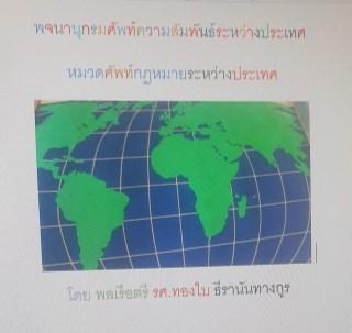 หน้าปก-พจนานุกรมศัพท์ความสัมพันธ์ระหว่างประเทศ-หมวดกฎหมายระหว่างประเทศ-ookbee