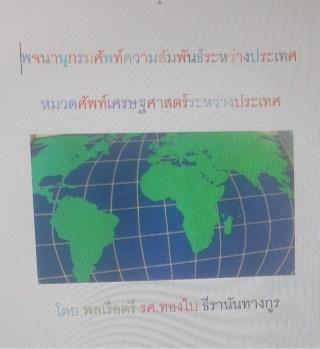 หน้าปก-พจนานุกรมศัพท์ความสัมพันธ์ระหว่างประเทศ-หมวดศัพท์เศรษฐศาสตร์ระหว่างประเทศ-ookbee