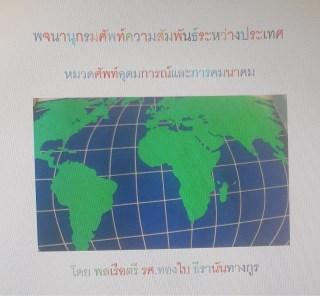 หน้าปก-พจนานุกรมศัพท์ความสัมพันธ์ระหว่างประเทศ-หมวดศัพท์อุดมการณ์และการคมนาคม-ookbee