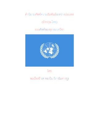 หน้าปก-คำนิยามศัพท์ความสัมพันธ์ระหว่างประเทศ-อังกฤษ-ไทย-ookbee