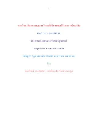 หน้าปก-เอกสารประกอบการสอนวิชาภาษาอังกฤษสำหรับนักรัฐศาสตร์-ookbee