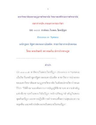 หน้าปก-เอกสารประกอบการสอนวิชาสารัตถะในพระไตรปิฏก-ookbee