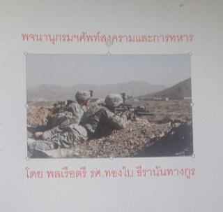 หน้าปก-พจนานุกรมศัพท์ความสัมพันธ์ระหว่างประเทศ-หมวดศัพท์สงครามและนโยบายทางการทหาร-ookbee