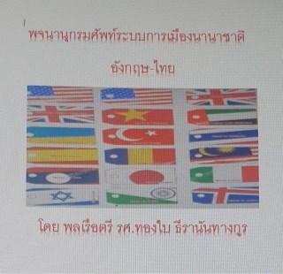 หน้าปก-พจนานุกรมศัพท์ความสัมพันธ์ระหว่างประเทศ-หมวดศัพท์ระบบการเมืองนานาชาติ-ookbee